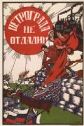 Vintage Russian poster - Petrograd won't be surrendered 1919